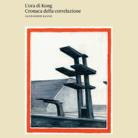 Alexander Kluge. L'ora di Kong. Cronaca della correlazione - Presentazione