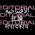 Museo per l'Immaginazione Preventiva - Editoriale