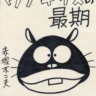 Akatsuka Fujio, The End of Unagi-inu (Eel-dog), 1973 | © Fujio Akatsuka
