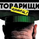 Tempo che scorre. Riflessioni di artisti contemporanei ungheresi sulla caduta della Cortina di ferro