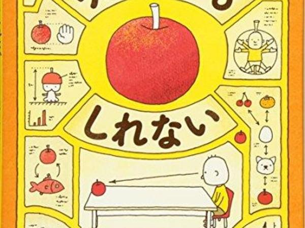 Shinsuke Yoshitake, Potrebbe essere una mela. Bronze Publishing 2013