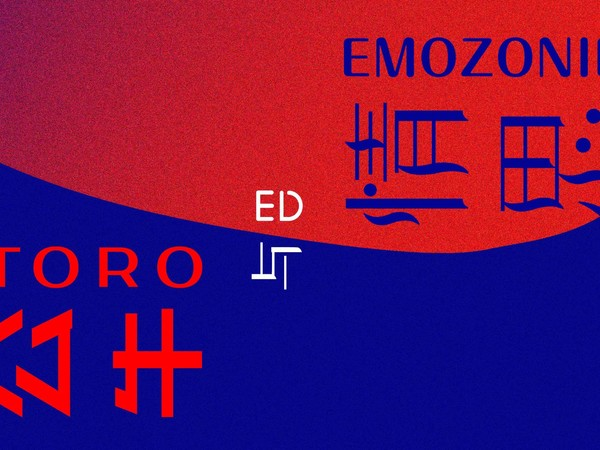 Toro ed Emozione, Museo Ugo Guidi – MUG, Forte dei Marmi
