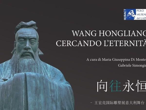 Wang Hongliang. Cercando l'eternità, Museo Hendrik Christian Andersen, Roma